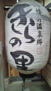 きらの里風景 (3)