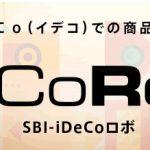 SBI証券のiDeCoのおすすめポイント!ひふみ年金&iFree&イデコロボの提案