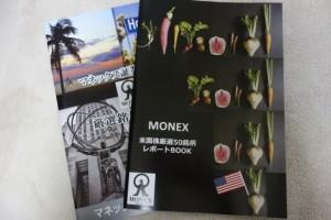 2015年monex report