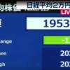 日経平均2万円割れ!またもや大幅下落でしびれる展開へ。