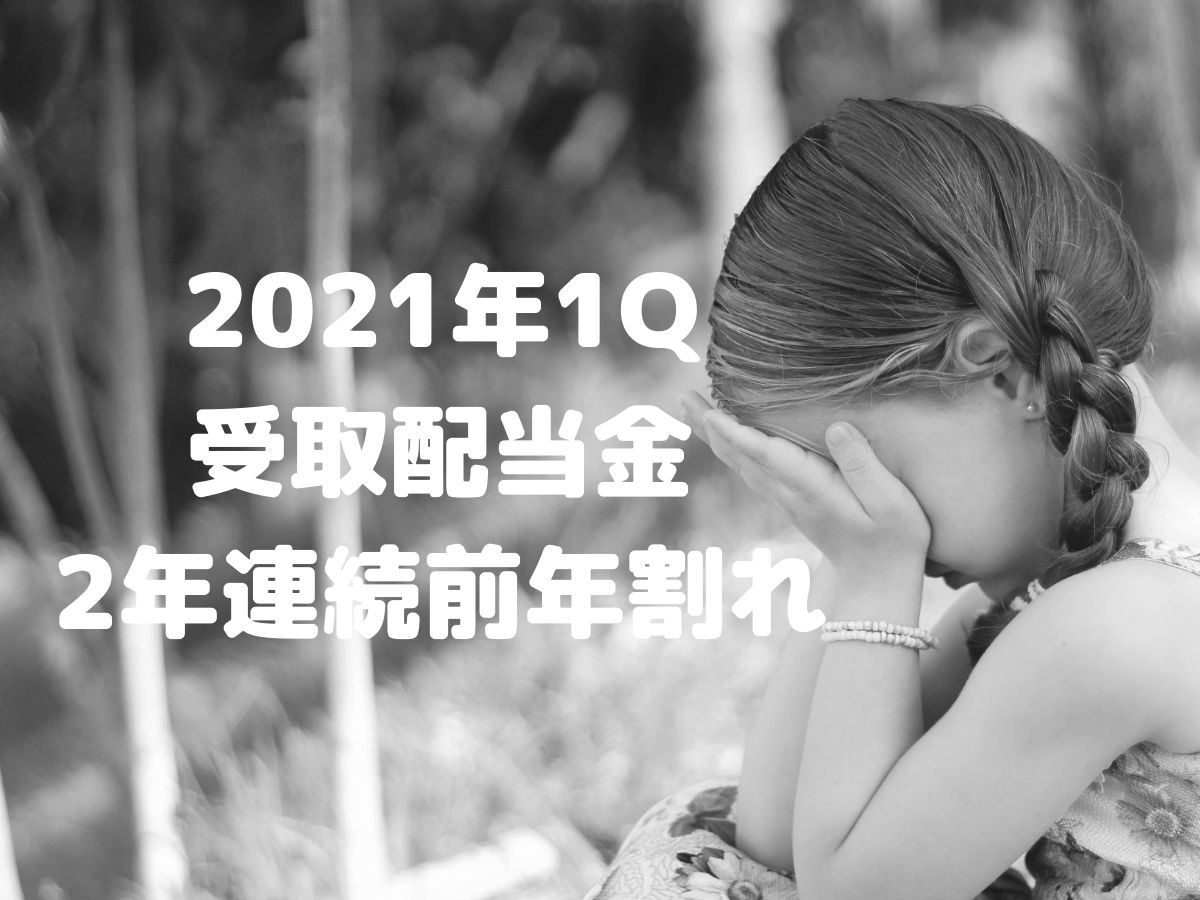 【受取配当金の推移】2021年1Qは2年連続で前年同期比割れ